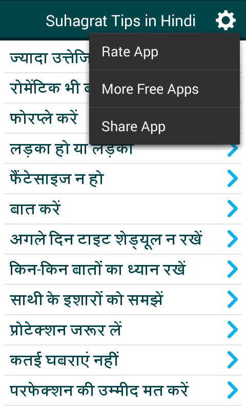Suhagrat Tips in Hindi - Android Apps on Google Play