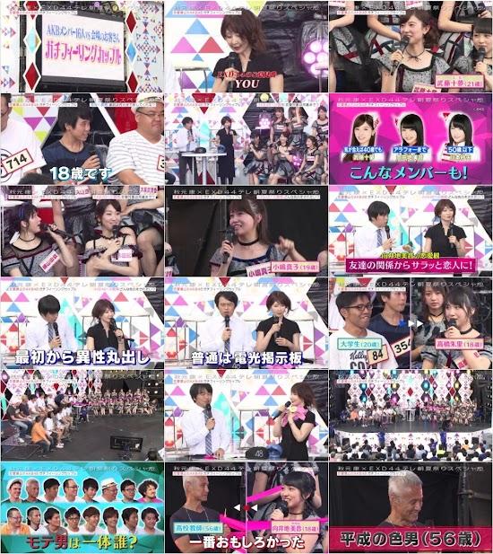 (TV-Variety)(720p) EXD44 AKB48がガチでフィーリングカップル!カップル成立なるか!? 160905