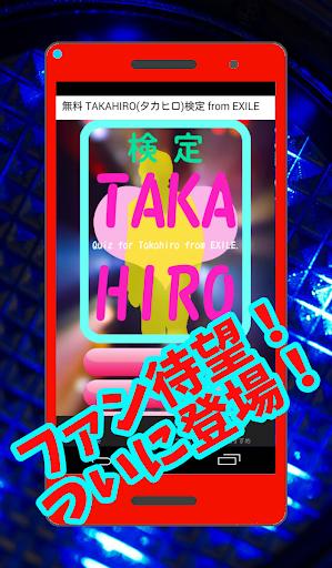 無料検定 TAKAHIRO(タカヒロ)from EXILE