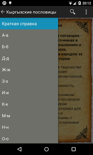 Кыргызские пословицы
