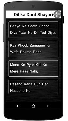 Dil ka Dard Shayari
