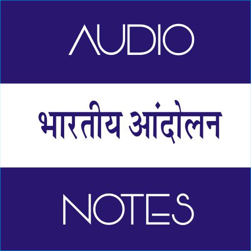 Bhartiya Andolan