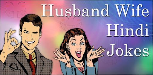Funny Pati Patni Hindi Jokes पति पत्नी शादी जोक्स