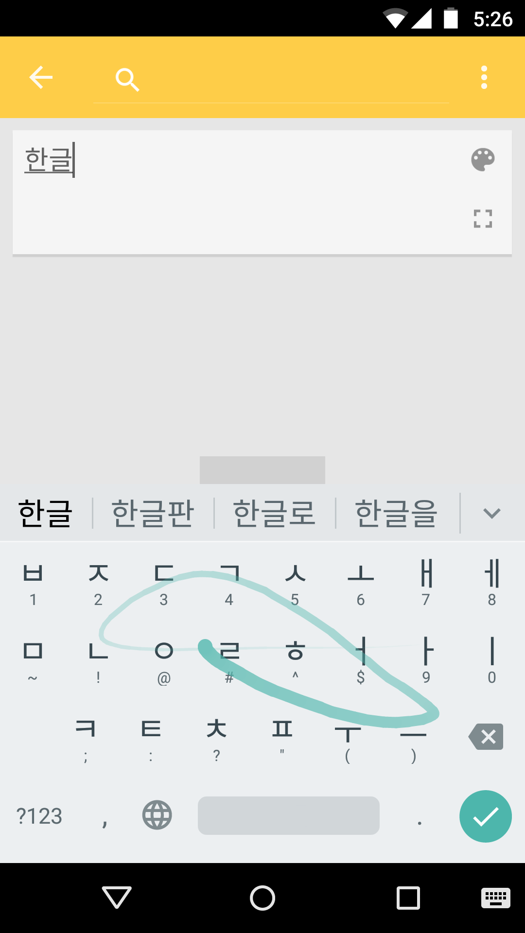 Google Korean Input screenshot #3