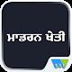 Modern Kheti - Punjabi Download for PC Windows 10/8/7