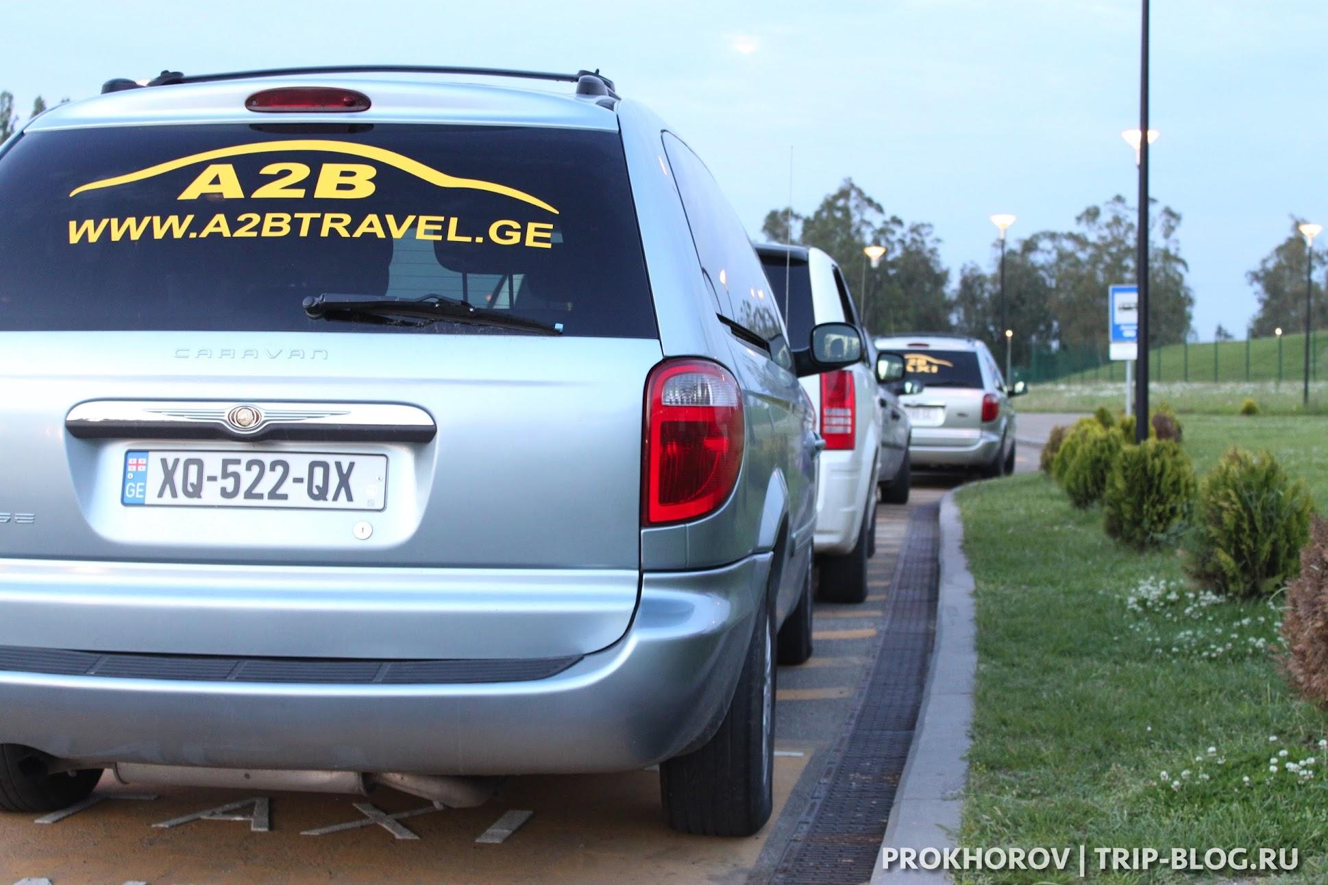 аэропорт кутаиси такси