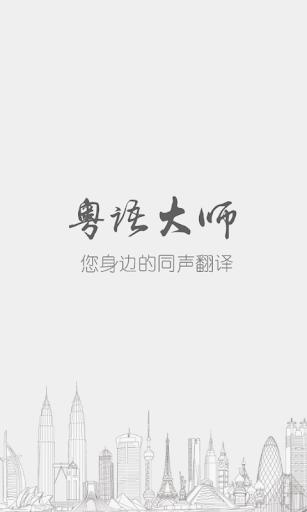 粤语大师Free