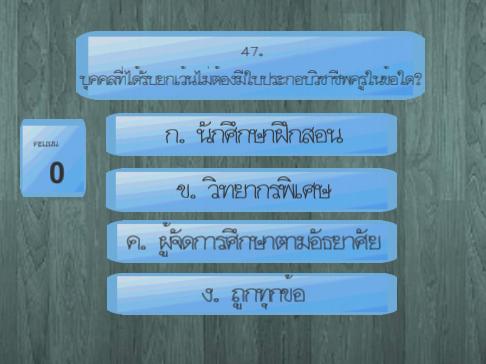 รวมข้อสอบครู - screenshot