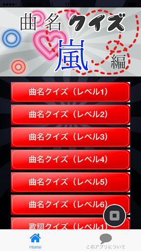 曲名クイズ嵐編 ~歌詞の歌い出しが学べる無料アプリ~