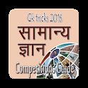 GK Test 2016 and GK Tricks icon
