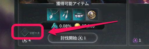 V4_リピートボタン