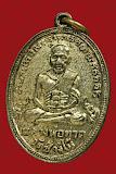 เหรียญหลวงปู่ทวด รุ่น 4 อัลปาก้า กะไหล่เงิน สภาพสวย