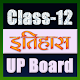 Download 12th class history solution in hindi upboard For PC Windows and Mac 1.0