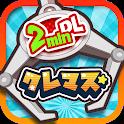 Claw Machine Master - Online Claw Machine App icon
