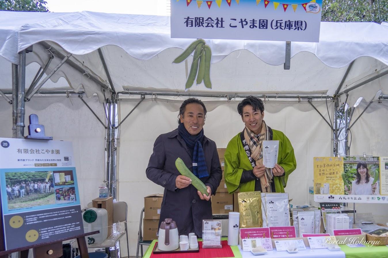 小山伸洋 代表取締役社長(左)、小山海さん(右)有限会社 こやま園 (兵庫県丹波市)