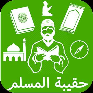 Image result for حقيبة المسلم
