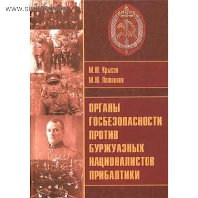 Органы госбезопасности против буржуазных националистов Прибалтики