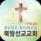 BlueKorea 북방선교교회 스마트주보 icon