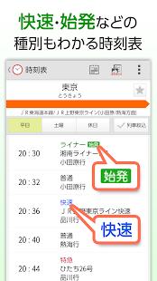 4 NAVITIME Transit Tokyo Japan App screenshot