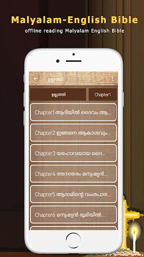 Malayalam English Bible screenshots 3