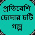 প্রতিবেশি চোদার চটি গল্প - Bangla Choti Golpo