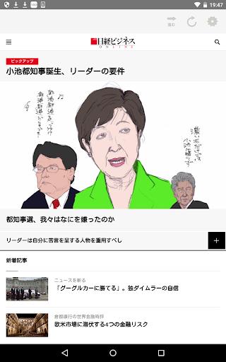 日経ビジネスオンライン-NBO/経済の「今」を伝える最新記事