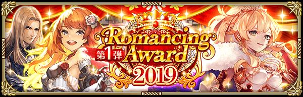 Romancing Award 2019 第1弾