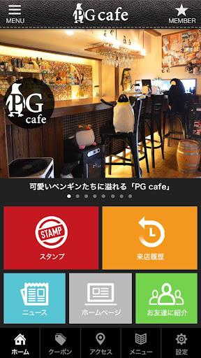 PG cafe ペンギンカフェ 公式アプリ
