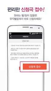 뮤직벨링[LGU+]벨소리,필링,MP3,뮤직,음악,컬러링 screenshot 4