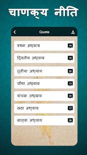 Download चाणक्य नीति - Chanakya Niti Hindi Quotes 2020 For PC Windows and Mac apk screenshot 4