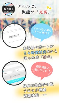 登録無料で楽しくトークするなら(naruru)友達作りアプリのおすすめ画像4