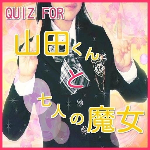 娱乐のQUIZ FOR 山田くんと7人の魔女 LOGO-記事Game
