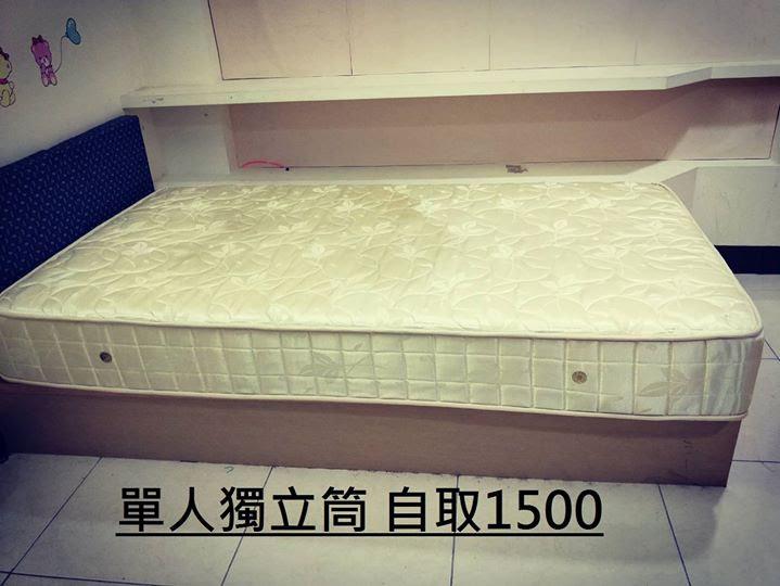 台北二手單人獨立筒
