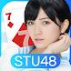 STU48の7ならべ - Androidアプリ