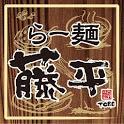 らー麺 藤平 icon