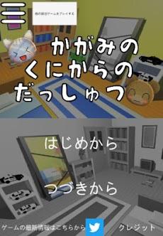 脱出ゲーム:鏡の国からの脱出~かわいい簡単無料脱出ゲーム~のおすすめ画像1