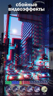 90s - Редактор видеоэффектов Glitch & Vaporwave Screenshot