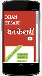 Dhankesari Lottery Result - náhled