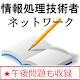 Download ネットワークスペシャリスト For PC Windows and Mac