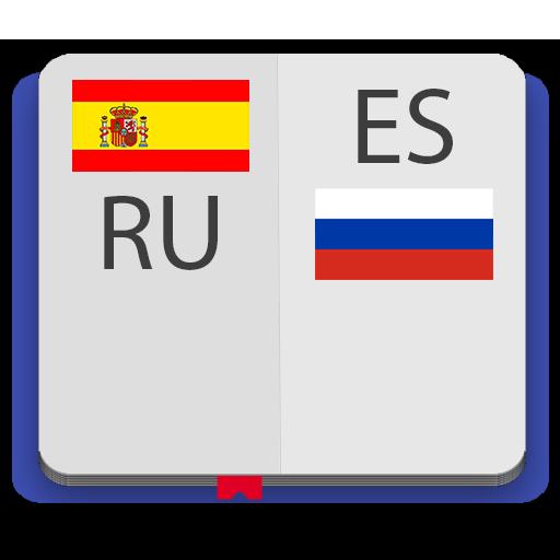 Испанско-русский словарь file APK Free for PC, smart TV Download
