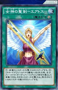 女神の聖剣エアトス