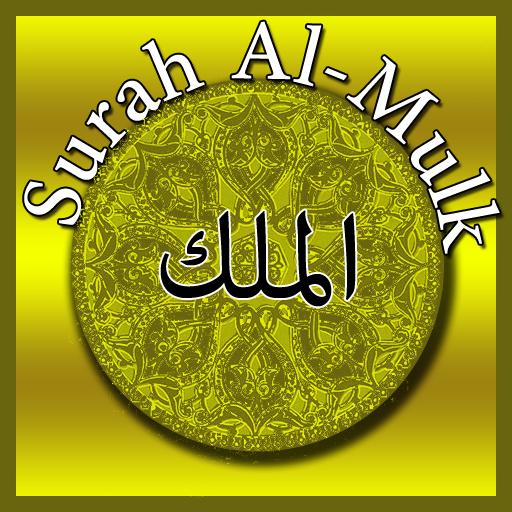 Surah Mulk Full MP3