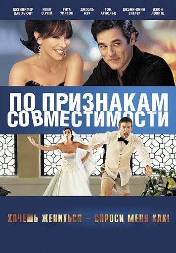 По признакам совместимости - Movies on Google Play