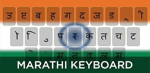 Marathi Keyboard - Apps on Google Play
