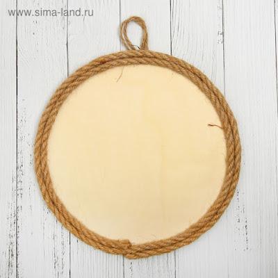 Основа для творчества и декорирования «Круг с рамкой из верёвки» D= 20 см