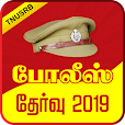 Tamilnadu Police Exam 2019 - TNUSRB file APK for Gaming PC/PS3/PS4 Smart TV
