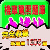 2015機車駕照筆試題庫大補帖 (新題庫1606題)
