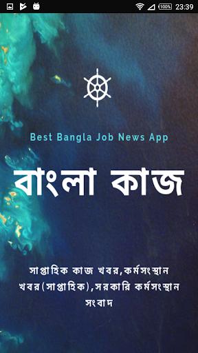 West Bengal Job News screenshots 1