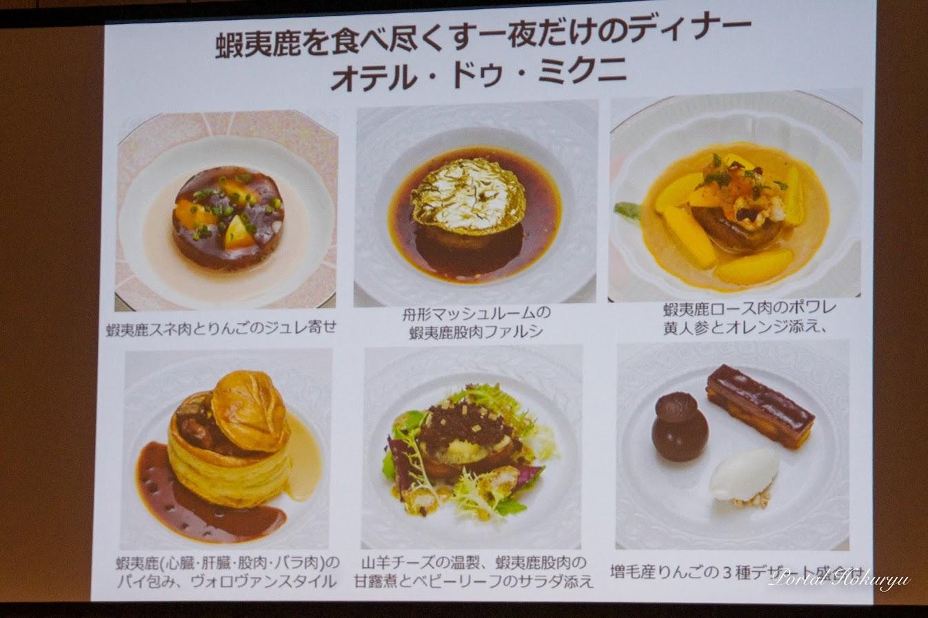 オテル・ドゥ・ミクニ ジビエのフルコース料理
