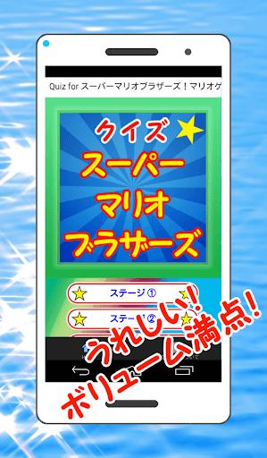 Quiz for スーパーマリオブラザーズ!マリオゲーム検定